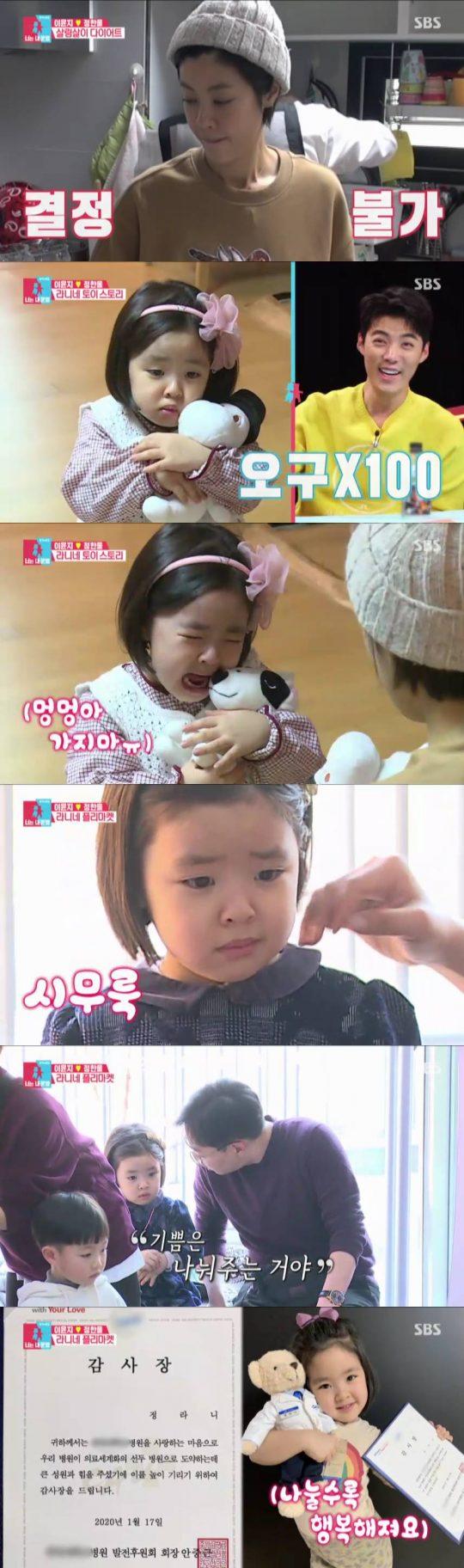 플리마켓에 참여한 '동상이몽2' 이윤지·정한울 가족. /사진제공=SBS
