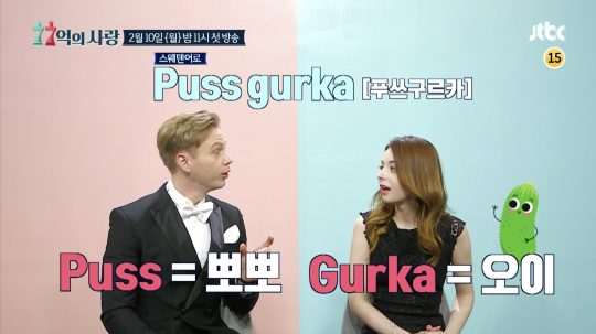 제공=JTBC '77억의 사랑'