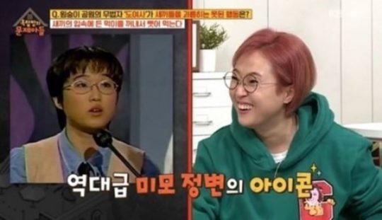 개그우먼 송은이의 성형고백 / 사진=KBS2 '옥탑방의 문제아들' 방송화면