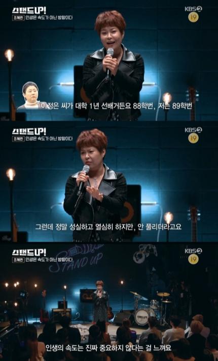 '스탠드업' 조혜련 / 사진=KBS2 방송화면
