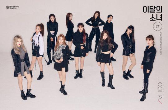 그룹 이달의 소녀 / 사진제공=블록베리크리에이브