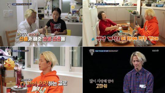 '살림하는 남자들2' 팝핀현준 / 사진=KBS2 방송화면