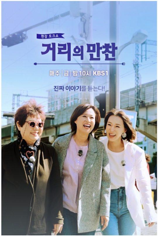 KBS2 '거리의 만찬' 포스터. /