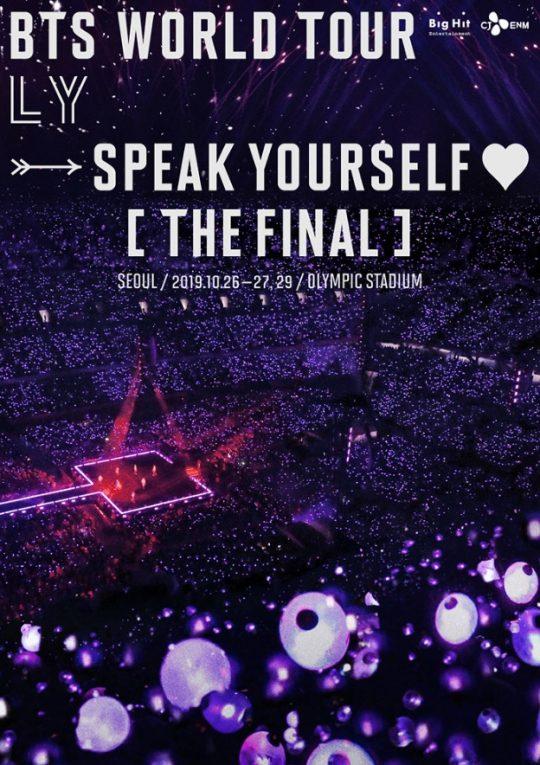 방탄소년단 콘서트, 인터파크 2019년 연간 티켓 판매 순위 1위