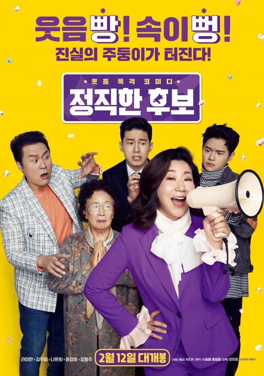 영화 '정직한 후보' 메인 포스터. /사진제공=NEW