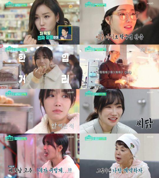 '신상출시 편스토랑' 이유리 / 사진=KBS2 방송화면