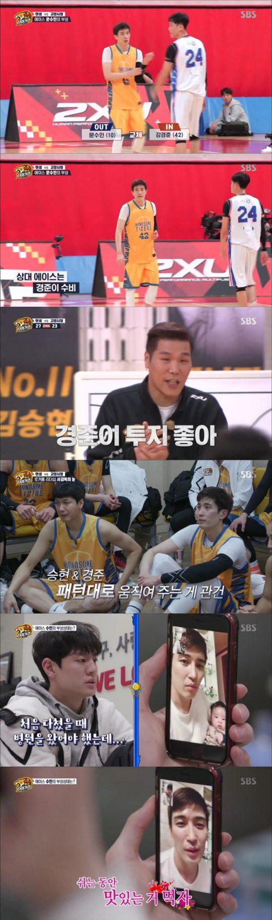 사진=SBS '핸섬 타이거즈' 문수인 강경준