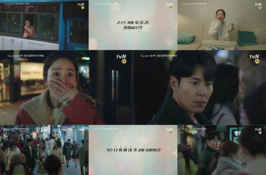 '하이바이, 마마' 김태희 이규형 / 사진제공=tvN