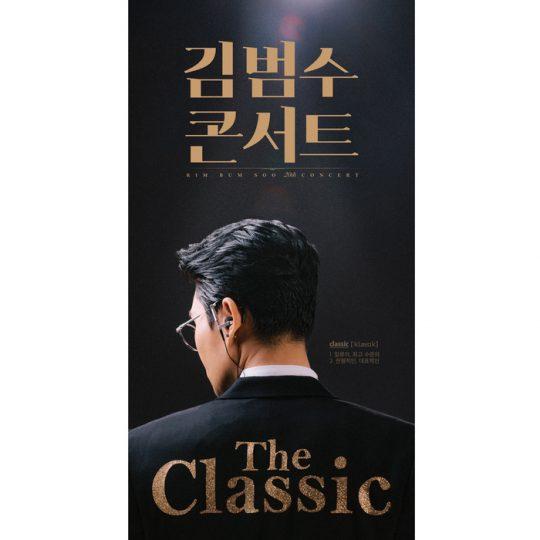 가수 김범수 콘서트 포스터 / 사진제공=영 엔터테인먼트