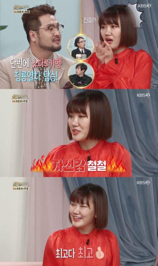 사진=KBS2 '불후의 명곡' 방송화면