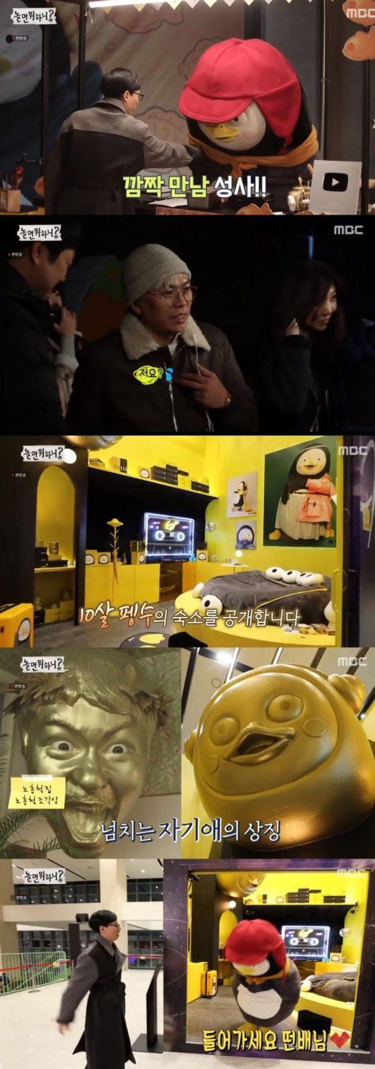사진= MBC '놀면 뭐하니' 방송화면 캡처