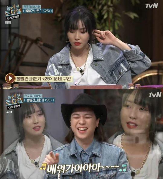 사진= tvN '놀라운 토요일-도레미마켓' 방송화면