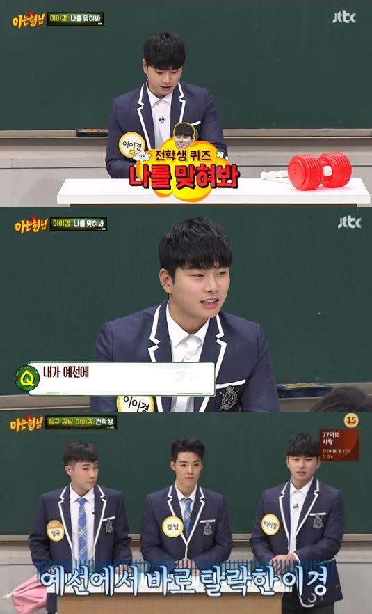 '아는 형님' 이이경 / 사진=JTBC 방송화면 캡처