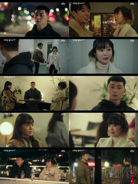 사진=JTBC '이태원 클라쓰' 4회 방송 캡처