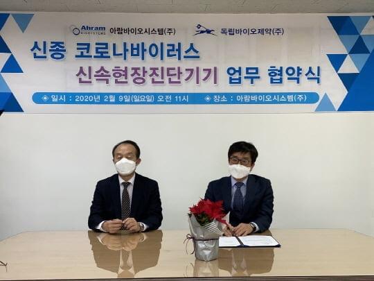 신종 코로나바이러스 신속현장진단기기 업무 협약식 (사진=독립바이오제약)