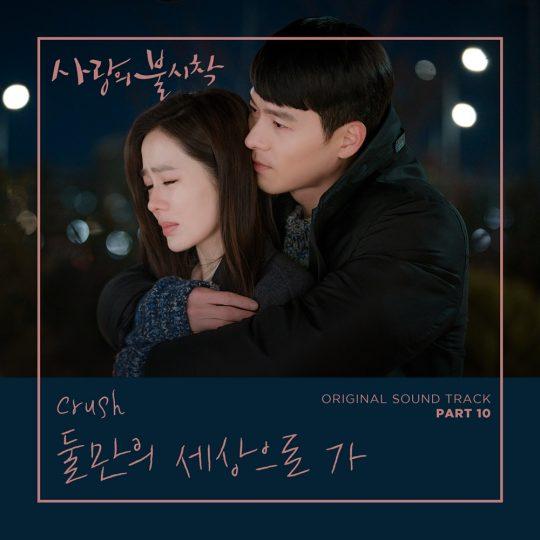'사랑의 불시착' OST / 사진제공=CJENM