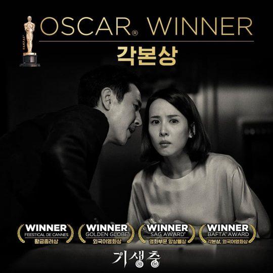 영화 '기생충'의 아카데미 각본상 수상 축전. /사진=CJ엔터테인먼트 공식 인스타그램