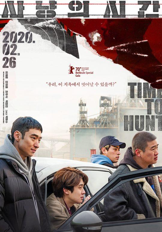 영화 '사냥의 시간' 포스터. /사진제공=리틀빅픽처스