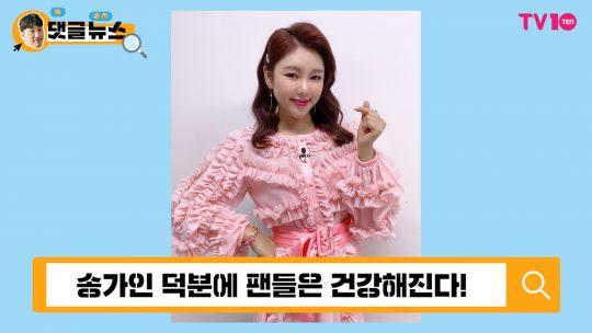 [댓글 뉴스] 송가인, 그만 뿌려라! 행복 바이러스