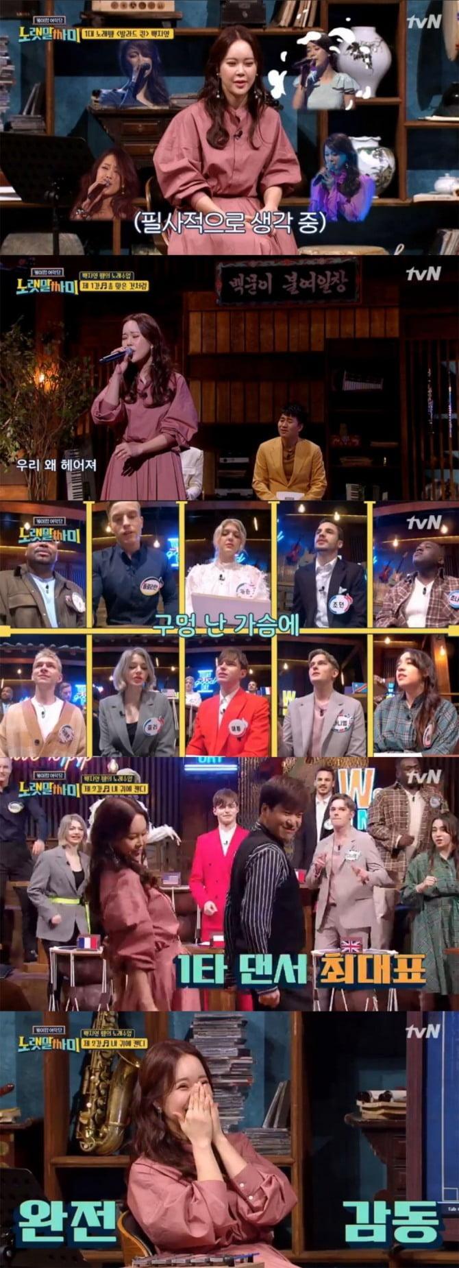 백지영, 가창력-춤 DNA 뽐내며 tvN '노랫말싸미' 접수