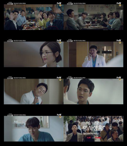 제공=tvN '슬기로운 의사생활'