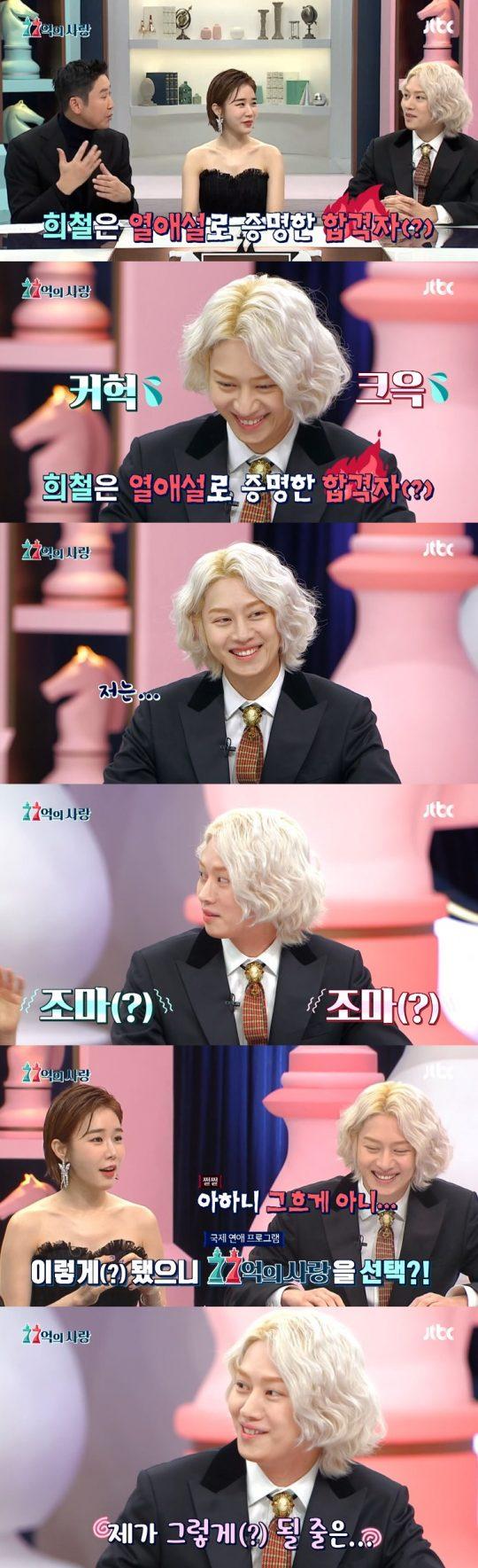 JTBC '77억의 사랑' 방송화면. /