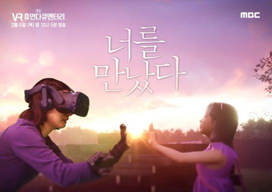 '너를 만났다' 포스터./ 사진제공=MBC