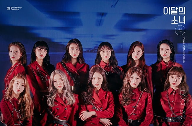 '글로벌 걸그룹' 이달의 소녀, 아이튠즈 이어 빌보드까지 '세상을 향한 메시지 통했다'