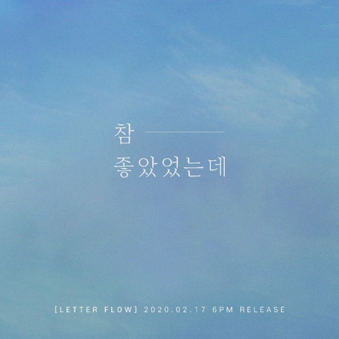 '감성 뮤지션' 레터 플로우, 새 싱글 '참 좋았었는데' 17일 발매