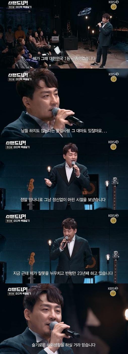 '스탠드업' 현진영 / 사진=KBS2 방송화면