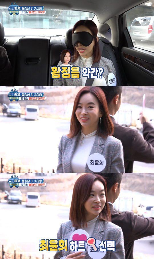 사진=MBC '편애중계' 방송 화면 캡처