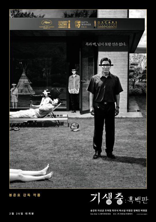 영화 '기생충: 흑백판' 포스터./ 사진제공=CJ엔터테인먼트