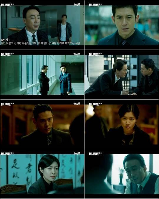 지난 12일 방영된 tvN 드라마 '머니게임' 방송화면.