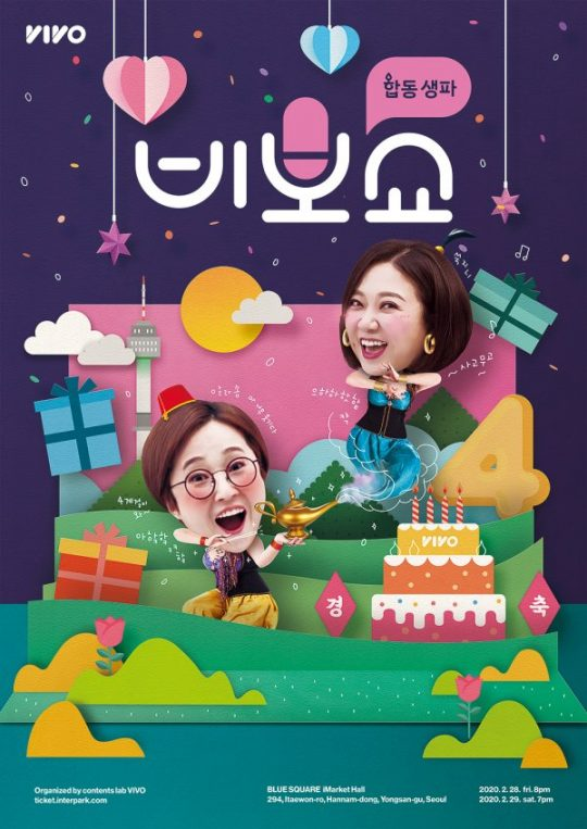 송은이·김숙 '비보쇼-합동생파' 포스터 . / 제공=비보TV