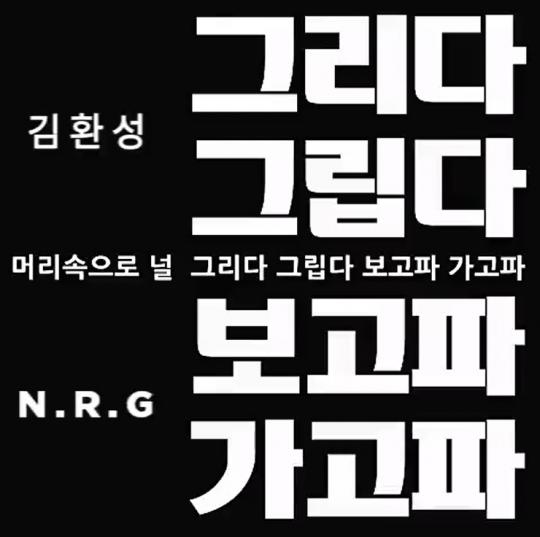 고 (故) 김환성 추모곡 커버/사진= 천명훈 인스타그램 캡쳐