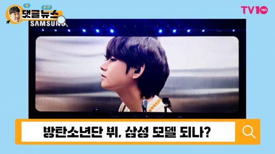 """[댓글 뉴스] """"BTS 뷔가 왜 거기서 나와?""""···삼성 갤럭시 행사에 깜짝 출연 '안목 칭찬해'"""