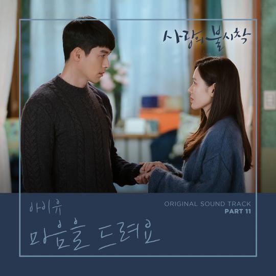 가수 아이유가 부른 tvN '사랑의 불시착' OST '마음을 드려요'의 재킷. / 제공=CJ ENM