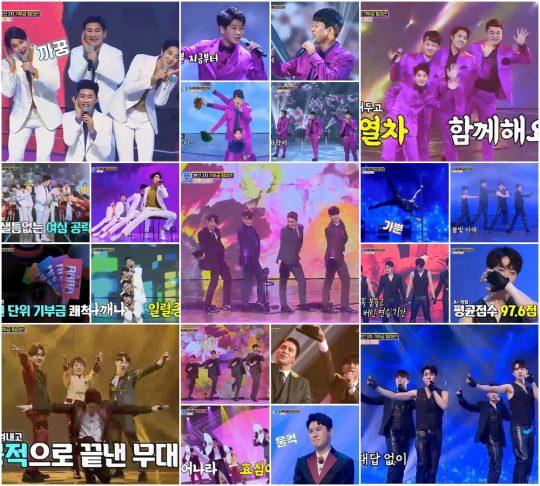 TV조선 '미스터트롯' 방송화면. /