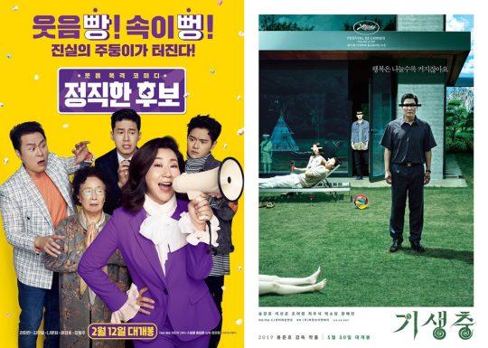 영화 '정직한 후보', '기생충' 포스터./ 사진제공=NEW, CJ엔터테인먼트