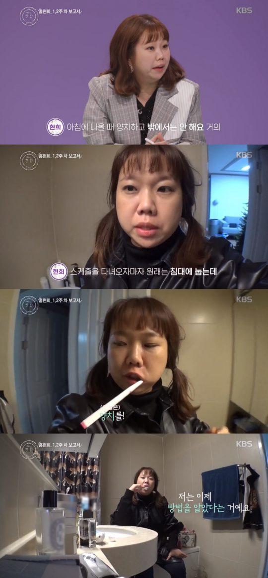 '해피투게더4' 홍현희./ 사진=KBS 방송화면