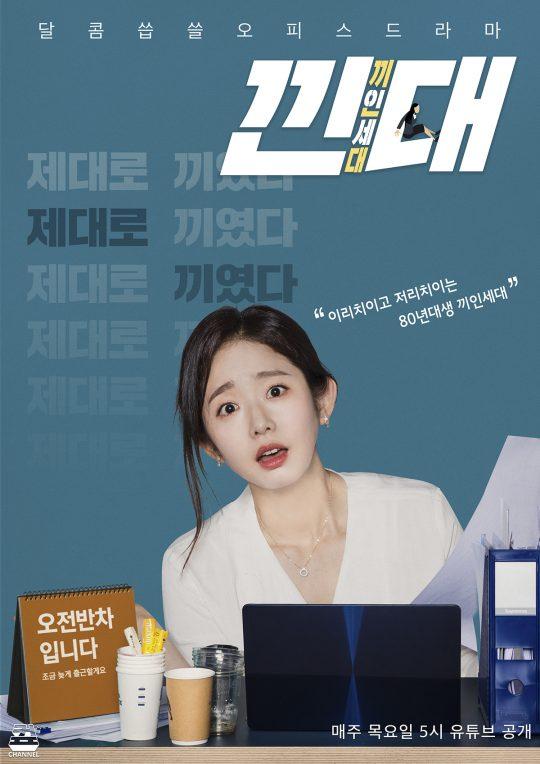 임화영, 오피스 드라마 '낀대' 출연···80년대생 직장인 공감 100배