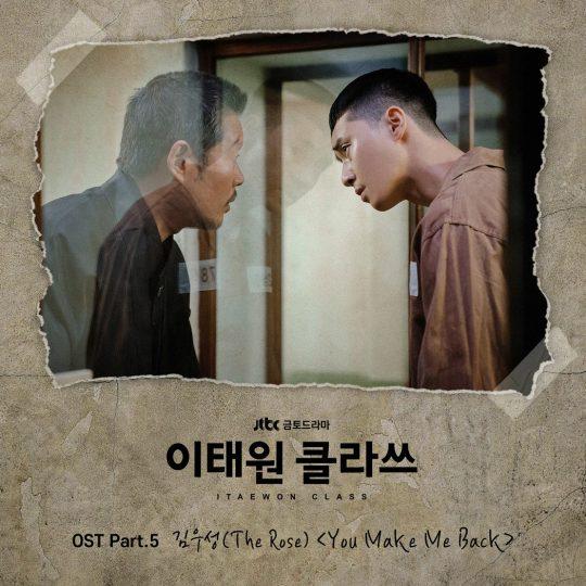 더로즈 김우성, '이태원 클라쓰' OST 참여 / 사진제공=블렌딩