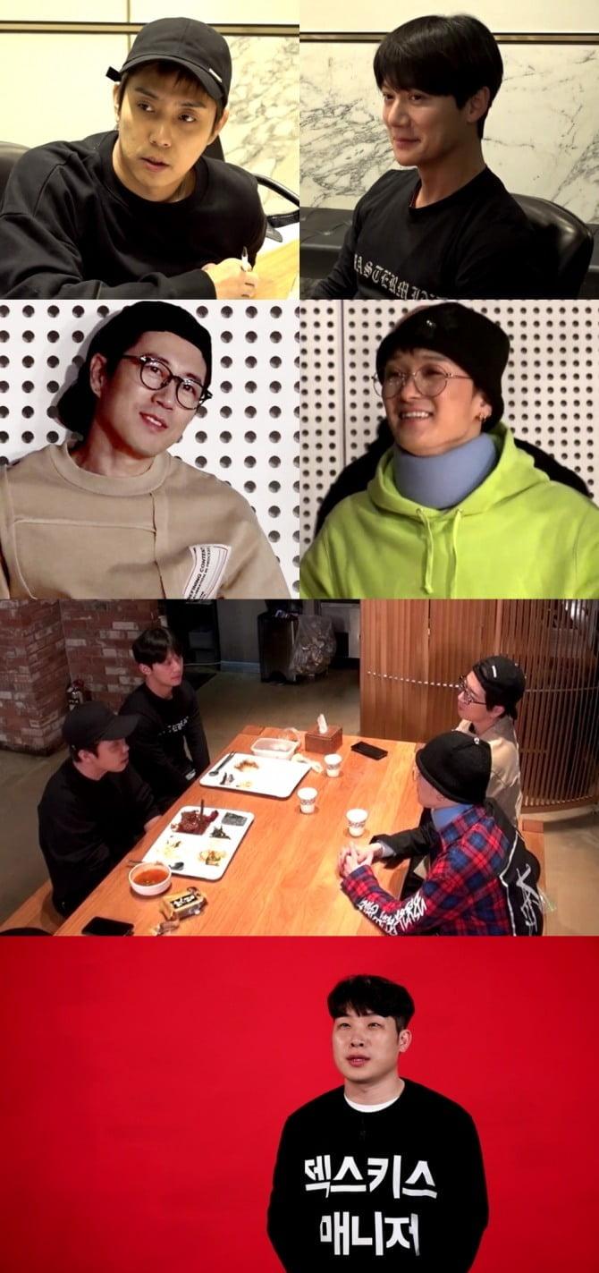 `전참시` 젝스키스, 1세대 원조 아이돌의 대화법 `세상 유치`