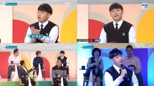 '소년농부' 한태웅. / KBS1 '아침마당' 방송화면