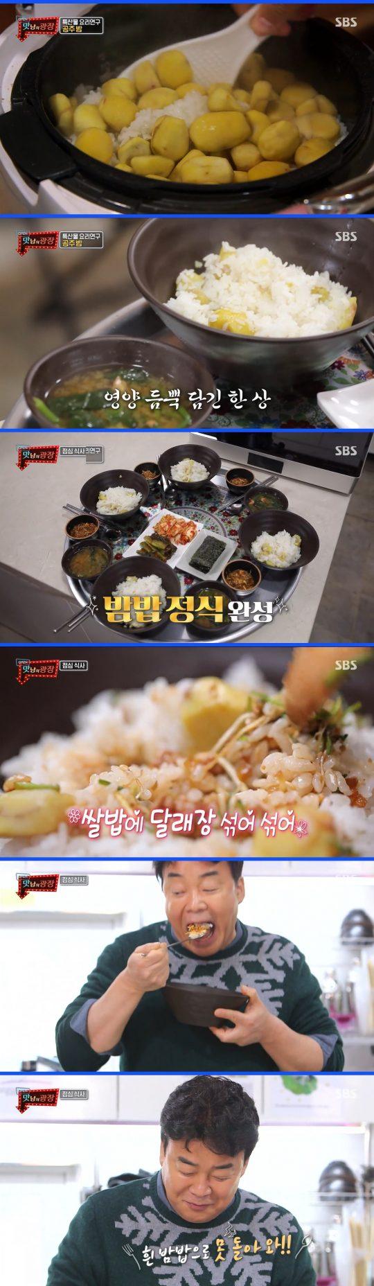 사진=SBS '맛남의 광장' 방송 화면.
