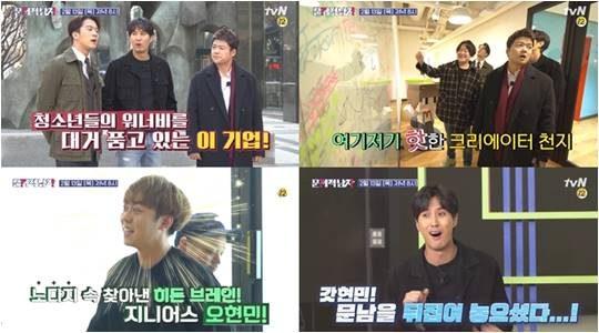 tvN '문제적 남자'./ 사진제공=tvN