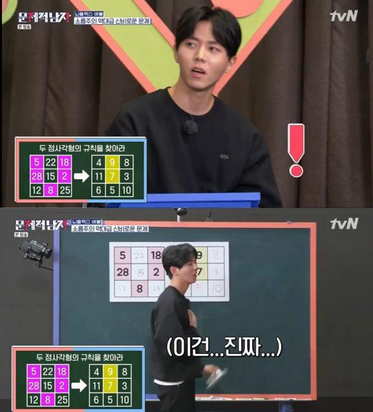 사진=tvN '문제적 남자' 방송 화면.
