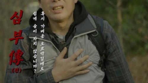 '심부전 캠페인' 영상