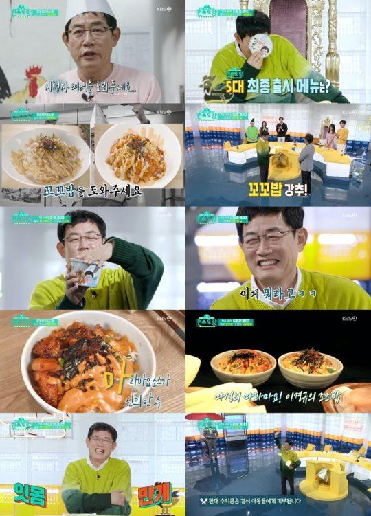 사진=KBS2 '신상출시 편스토랑' 방송 화면.