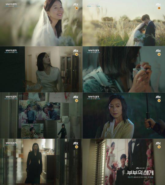 '부부의 세계' 1차 티저 영상./사진제공=JTBC
